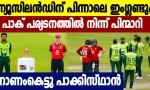 England pulls out of Pakistan tour