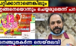 onam bumper: Saithalavi may have been a poor man skillfully deceived; Viral note