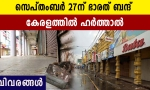 Trade union declared in Kerala on September 27 in the part of Bharat bandh farmer protest
