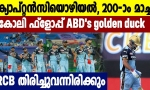 IPL 2021-Virat Kohli's 200th match to ABD's golden duck, Talking points from KKR vs RCB