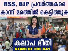 RSS, BJP പ്രവര്ത്തകരെ കൊന്ന് മരത്തില് കെട്ടിത്തൂക്കി  News Of The Day