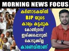 യെദ്യൂരപ്പക്കും BJPക്കും  ഇരിപ്പുറക്കില്ല  Morning News Focus