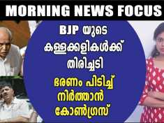 ഭരണം പിടിച്ചു നിര്ത്താന് കോണ്ഗ്രസ്  Morning News Focus