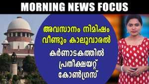 അവസാനം നിമിഷം കാലുവാരി MLA  Morning News Focus