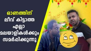 How to get leave on Onam ?