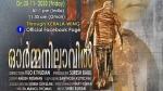സലാലയില് നിന്ന് പ്രവാസി കൂട്ടായ്മയിലൂടെ ഒരു മലയാള ഹ്രസ്വ ചിത്രം, 'ഓര്മ്മനിലാവില്' പുറത്തിറങ്ങി