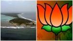 ലക്ഷദ്വീപില് ബിജെപി കുലുങ്ങുമോ... സാധ്യത കുറവ്; ആകെ വോട്ട് 125 മാത്രം!  ഓരോ തിരഞ്ഞെടുപ്പിലും താഴേക്ക്