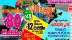 Karunya Plus KN-392 Lottery Result: കാരുണ്യ പ്ലസ് കെഎന്-392 ലോട്ടറി ഫലം, ഒന്നാം സമ്മാനം 80 ലക്ഷം
