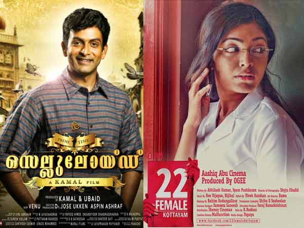 Kerala Kerala State Movie Awards Declared