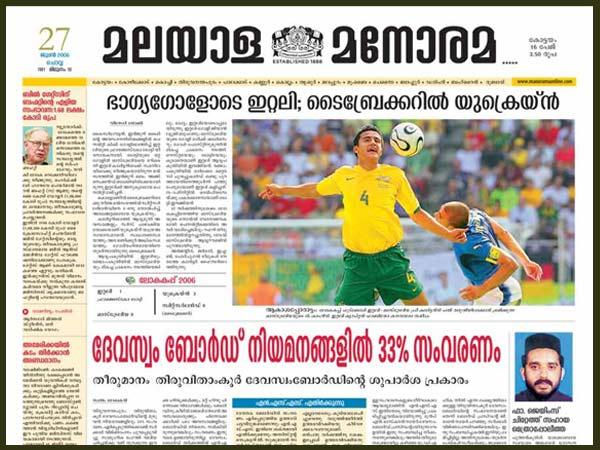 Manorama E P... Manorama News