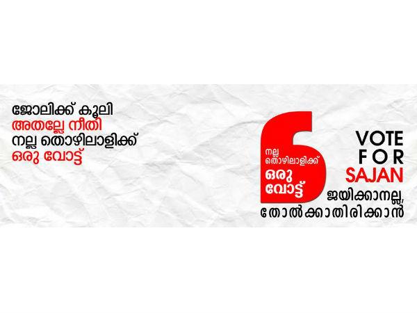 Assembly Election 2016 Interview Ak Sajan Indiavision Mk Muneer Kozhikode South3