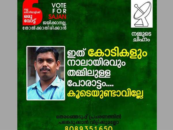 Assembly Election 2016 Interview Ak Sajan Indiavision Mk Muneer Kozhikode South2
