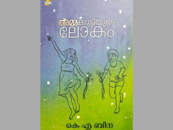 Dc Books Book Review Ammakkuttiyude Lokam