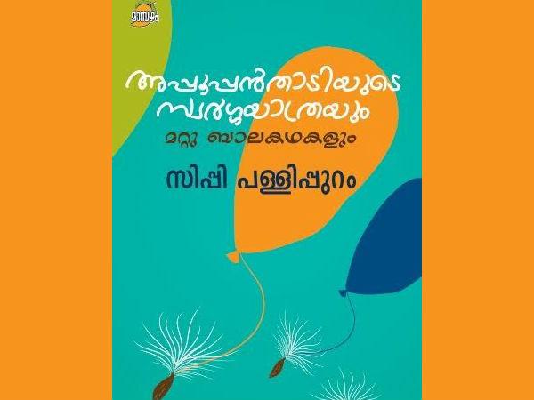 Dcbooks Review Appooppanthadiyude Swargayathrayum Mattu Balakadhakalum