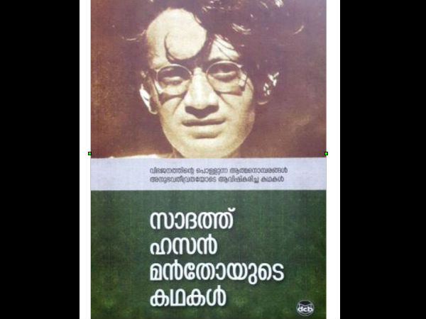 Dc Books Book Review Sadath Hasan Manto S Stories