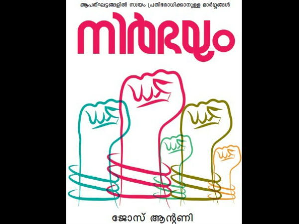 Dc Books Book Review Nirbhayam Self Help