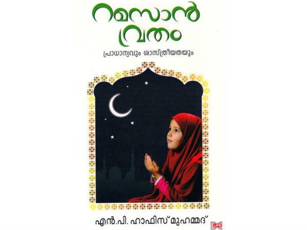 Dc Books Book Review Ramzan Vratham Pradhanyavum Sasthreeyathayum