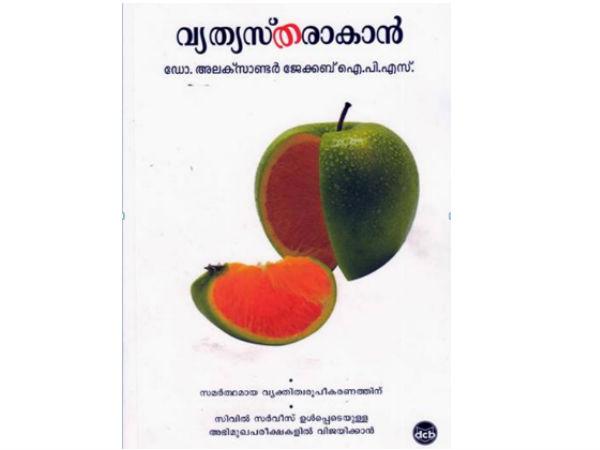 Dc Books Book Review Vyathyastharakan