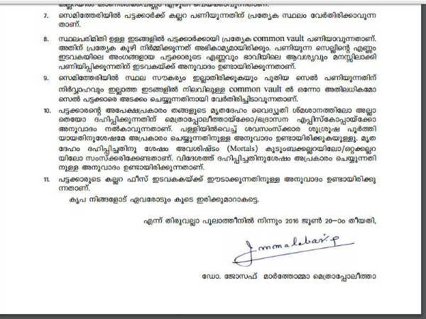 Malankara Marthoma Syrian Church New Circular