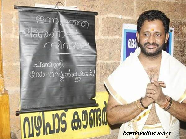 Pathma Shri Dr Rasool Pookkutty Visits Temple Kerala