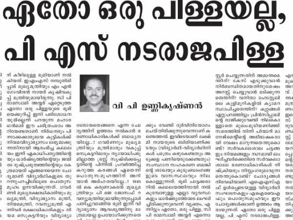 Janayugam Against Pinarayi Vijayan And Government In