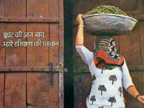 മുഖം മറച്ച സ്ത്രീകൾ സംസ്ഥാനത്തിന്റെ അഭിമാനം!!! ഹരിയാന സർക്കാർ മാസിക വിവാദത്തിൽ!!!