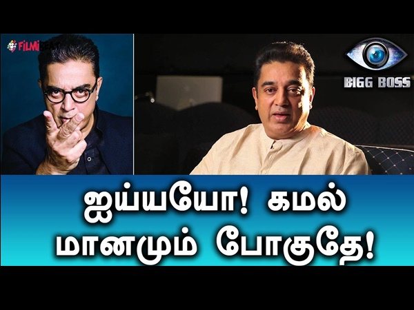 Hindu Makkal Katchi Wants Tamil Bigg Boss Banned Kamal Haasan Arrested