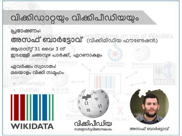 Immense Possibilities Wiki Data Workshop Conducting At Ernakulam