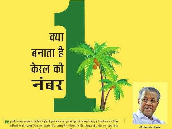 Kerala Government Hindi Advertisement After English