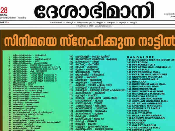 Ramaleela Release Full Page Advertisement On Deshabhimani S Front Page