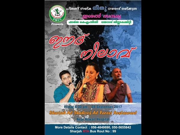 Ishil Nilavu Event Organizing