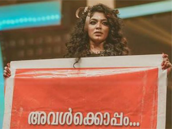Rima Kallingal Extends Support To Actress In State Film Award Distribution Venue