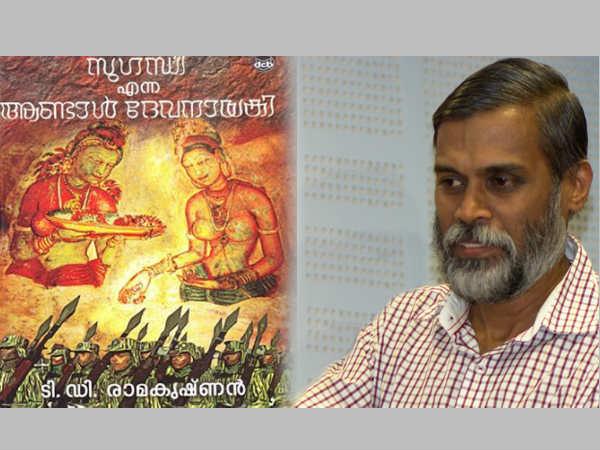 Td Ramakrishnan Got Vayalar Award