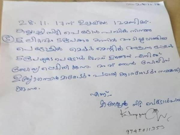 Petrol Pump Manager S Letter Became Viral