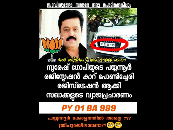 Social Media Troll Over Suresh Gopi Car Registration