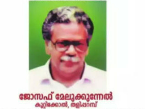 The Truth Behind That Old Man From Kottayam Who Given His Own Obituary