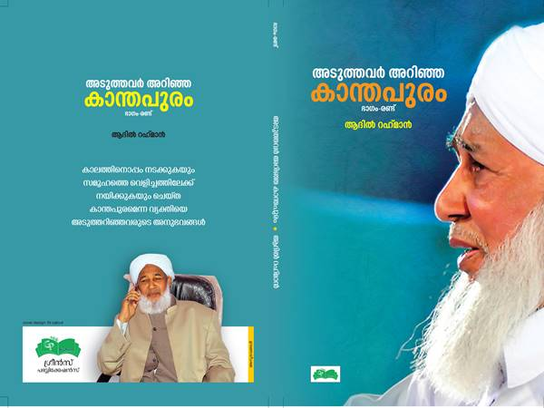 Writer Is Restricted To Release Kkanthapuram S Biography