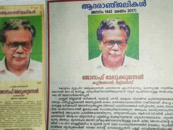 Found The Old Man From Kottayam Who Given His Own Obituary