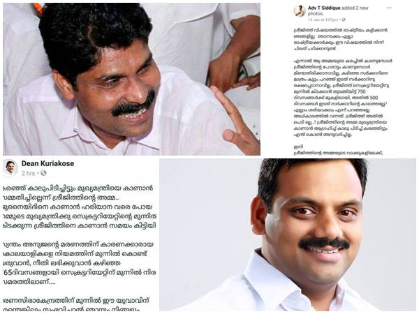 Dean Kuriakose And T Siddiquue Miunderstood Pinarayi Vijayan Instead Of Oommen Chandy Sreejith Case