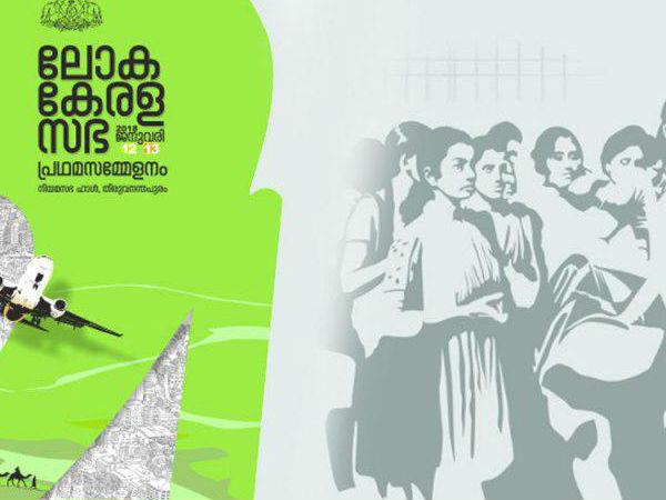 Loka Kerala Sabha Conference Starts On Friday