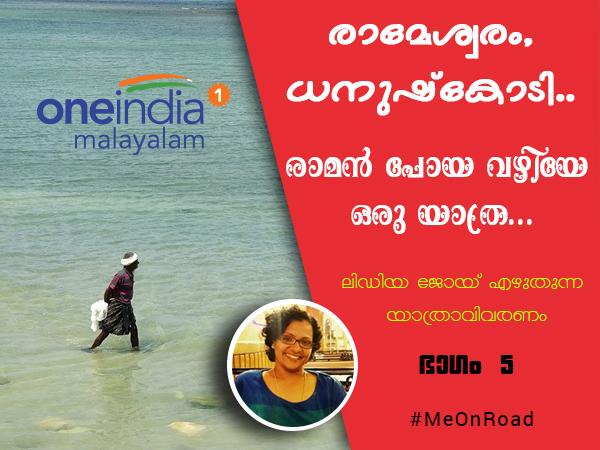 Lidya Joy Writes About Rameshwaram Dhanushkoti Road Trip Part
