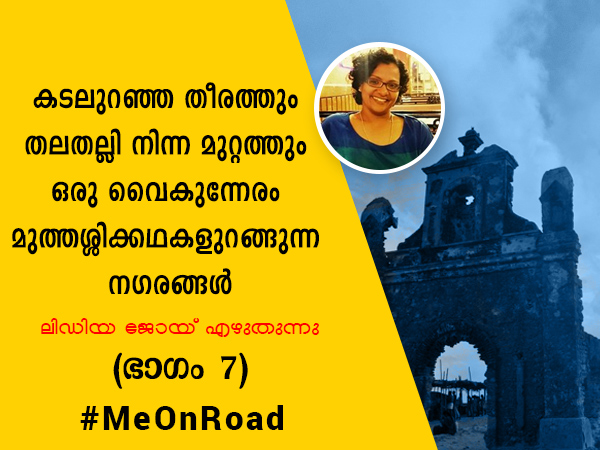 Lidiya Joy Writes About Bangalore Madurai Dhanushkoti Road Trip Part