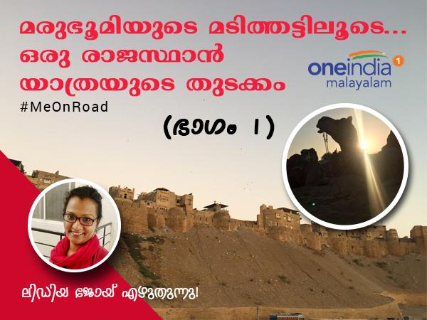 Me On Road Lidya Joy Writes About Bangalore Rajasthan Trip