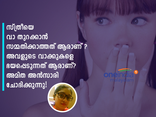 Amitha Ansari Writes About About Women S Freedom Speech Social Media Reactions