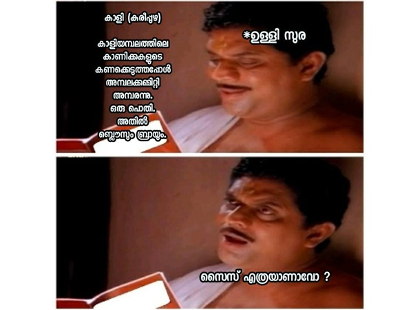 Facebook Post Against Kureeppuzha Sreekumar Trolls Mocking K Surendran