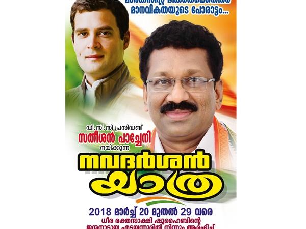 Congress Navadarshan Yathra Against Cpm Political Murder