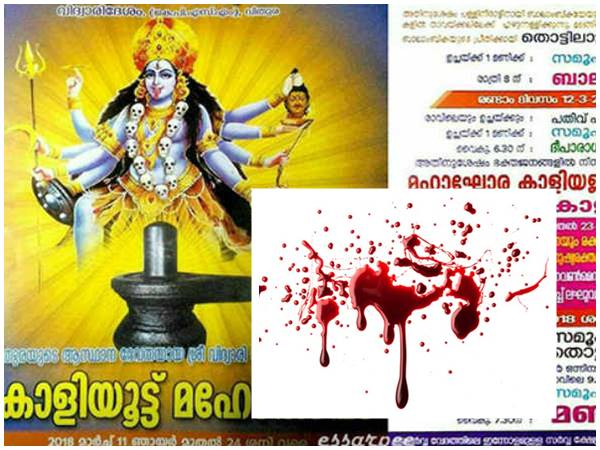 Government Against Kaali Worship With Human Blood Vithura Temple