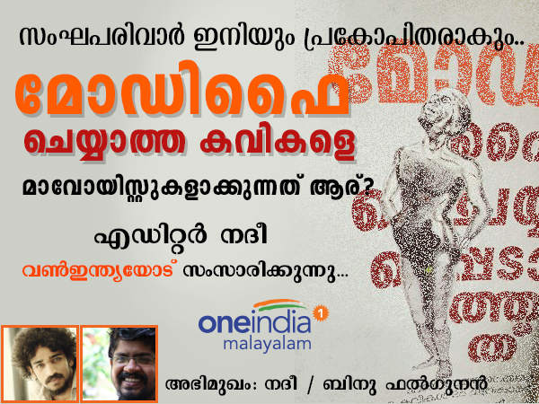 My Next Book Will Provoke Sangh Parivar More Than Modify Cheyyappedathathu Interview With Nadi