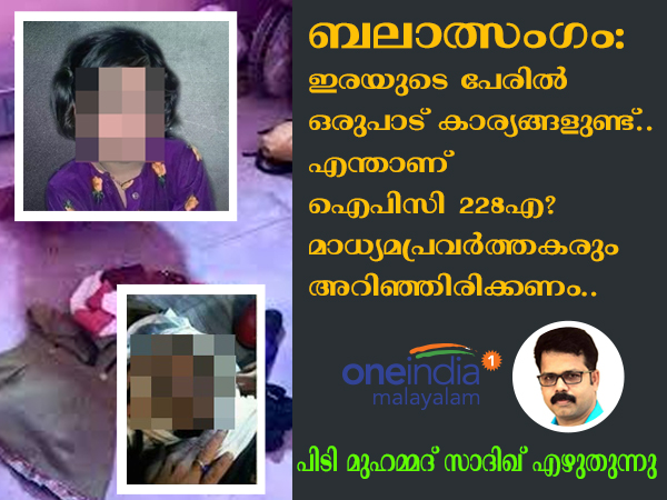 Molestation Case What Is The Law Says On A Victims Identity