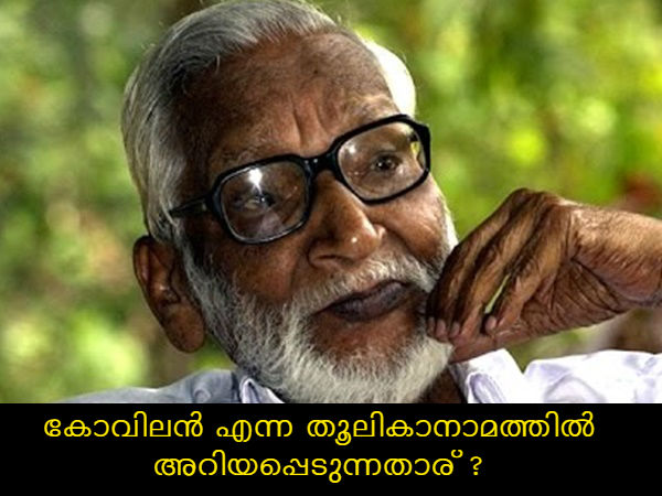 Kerala Psc General Knowledge Questions Answers 2